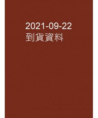 2021-09-22到貨資料