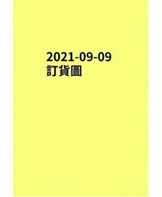 20210909訂貨圖