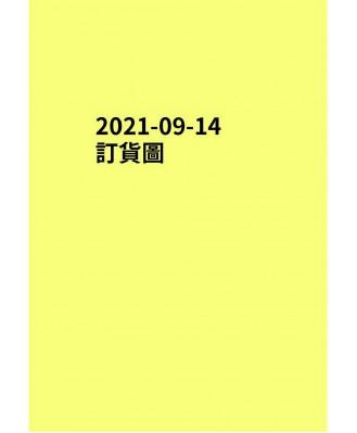 20210914訂貨圖
