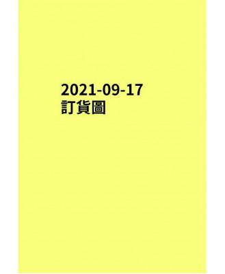 20210917訂貨圖