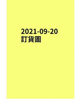 20210920訂貨圖