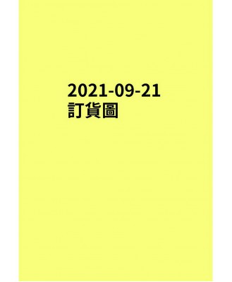 20210921訂貨圖