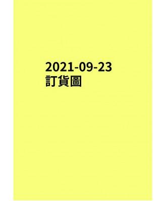 20210923訂貨圖