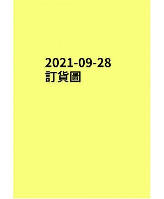 20210928訂貨圖