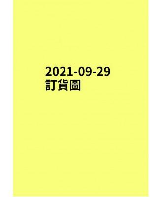 20210929訂貨圖