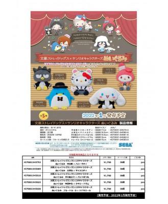Sega20210916訂貨圖