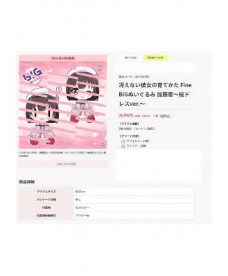 Taito2022-2至3月景品(箱入)
