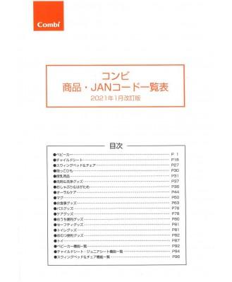 combi2021綜合目錄