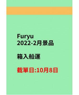 furyu2022-2至3月訂貨圖(箱入)