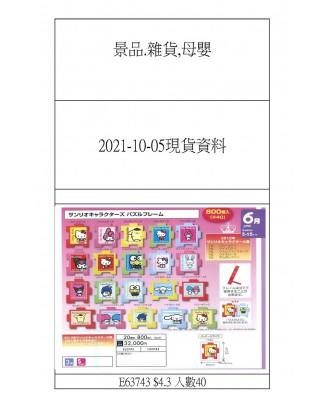 雜貨現貨2021-10-05