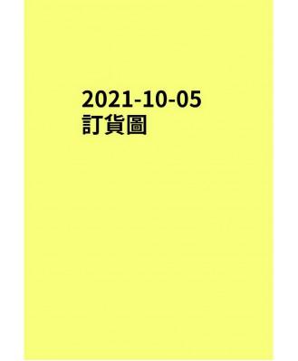 20211005訂貨圖