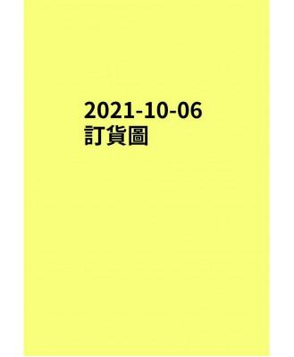 20211006訂貨圖