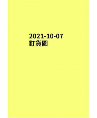 20211007訂貨圖