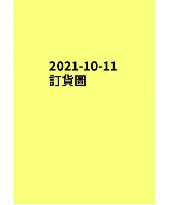 20211011訂貨圖