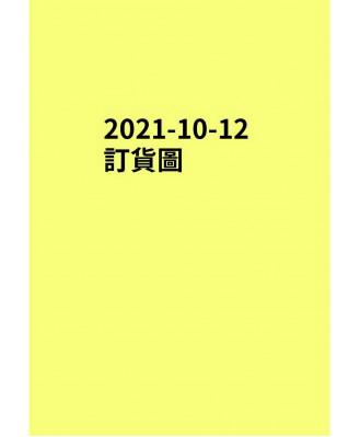 20211012訂貨圖