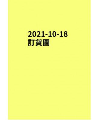 20211018訂貨圖