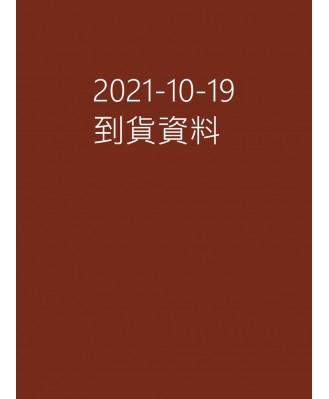 20211019到貨資料