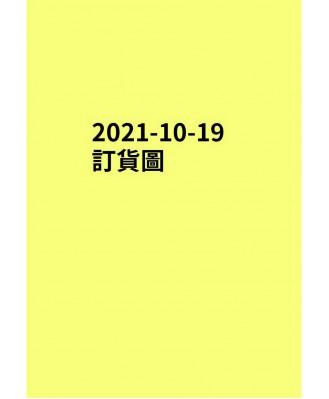 20211019訂貨圖