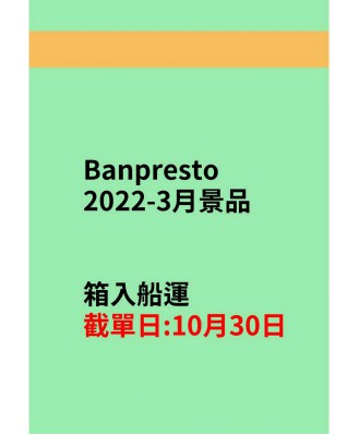 Banpresto2022-3月景品