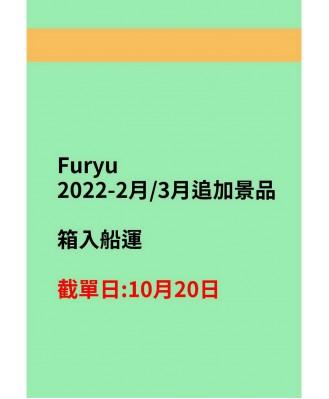 Furyu2022-2月景品+3月追加景品