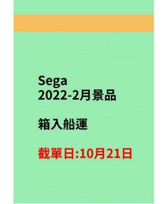 Sega2022-2月景品