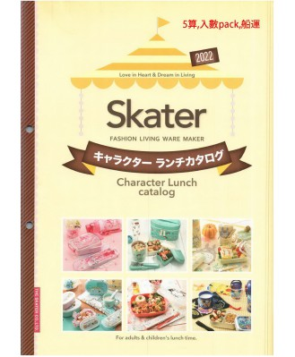 skater2022午餐盒目錄